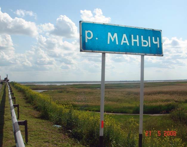 Маныч на горизонте - на трассе перед рекой Западный Маныч